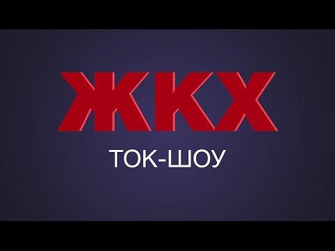 Ток-шоу «ЖКХ» о границах ответственности управляющей компании