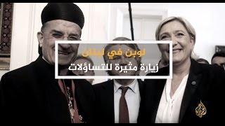 الحصاد- لوبان في بيروت.. زيارة مثيرة للتساؤلات