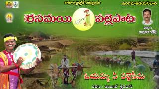 Oyamma naa palle seema|| Rasamayi Balakishan Telangana Songs || Telangana Folk Songs