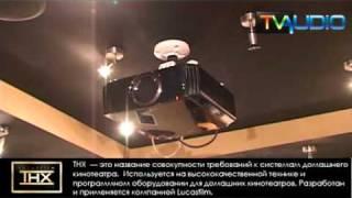 видео Калибровка проектор Hi End JVC