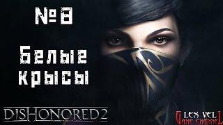 dishonored 2 (Эмили) 8 - ДЕЛАЕМ АМУЛЕТЫ САМИ Прохождение на русском
