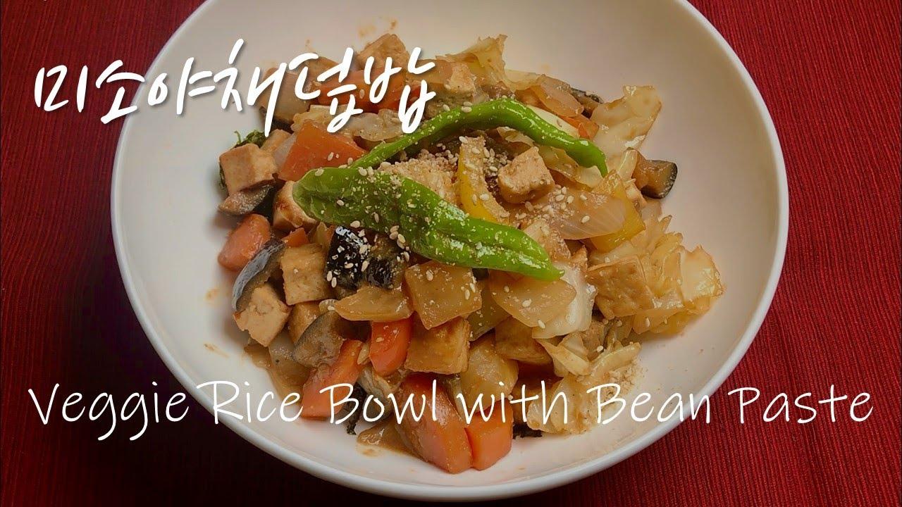 미소야채덮밥 | Veggie Rice Bowl with Miso Bean Paste
