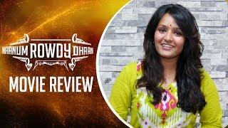Naanum Rowdy Dhaan Full Movie Review | Vijay Sethupathi | Nayanthara | Vignesh Shivan