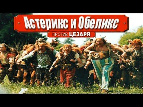 Asterix & Obelix Take On Caesar (ePSXe)