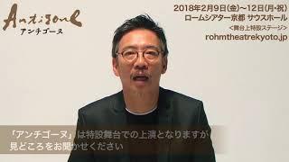 『アンチゴーヌ』京都公演 作:ジャン・アヌイ 翻訳:岩切正一郎 演出:...