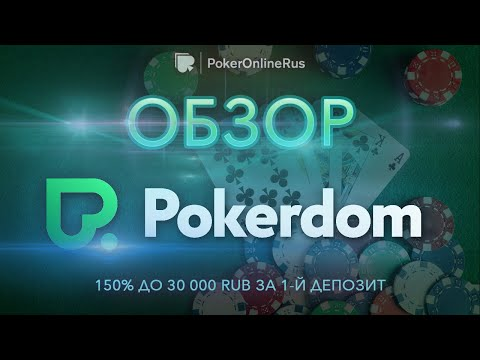 Обзор покер-рума ПокерДом (PokerDom): бонусы, рейкбек, фриролы. Отзыв от PokerOnlineInfo.Ru