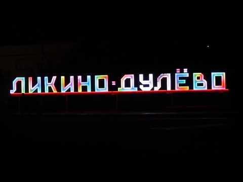Въезд в город Ликино-Дулево