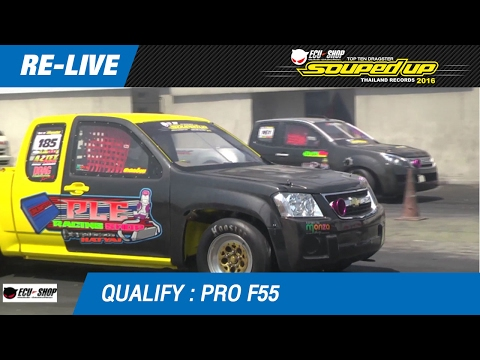 QUALIFY DAY3 | PRO F55 BY MICKEY THOMPSON | 19-FEB-17 (2016)