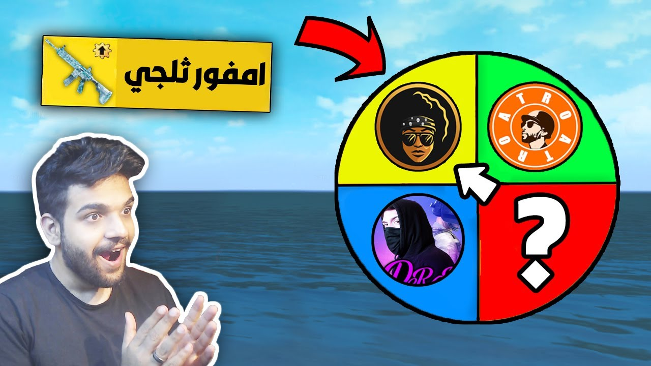 جربت عجلة حظ اليوتيوبر في ببجي موبايل ! 😱 | PUBG MOBILE