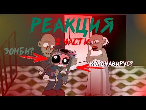 Коронавирус у Грениматроника?! Реакция на 2 анимации от Фани Хани!!!