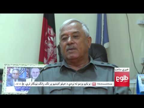 LEMAR News 28 October 2015 /۰۶ د لمر خبرونه ۱۳۹۴ د لړم