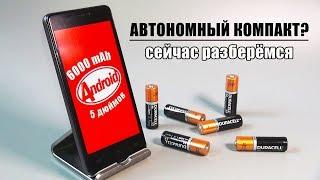 cubot H3 ПЕРВЫЙ В МИРЕ 5 дюймовый СМАРТФОН с  6000 mAh аккумулятором