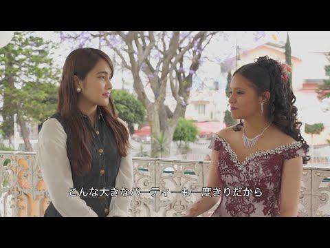 IDOL JAPONESA: CONOZCO LA TRADICÓN MEXICANA DE XV AÑOS POR PRIMERA VEZ メキシコの成人式?15歳のパーティーって?