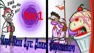 Мультик игра  Папа Луи: Атака Мороженого#игра сражение с монстрами# видео 1