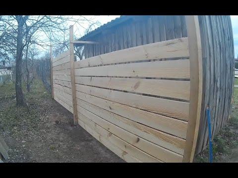 Горизонтальный деревянный забор своими руками #1