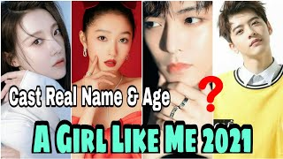 A Girl Like Me Chinese Drama Cast Real Name & Ages