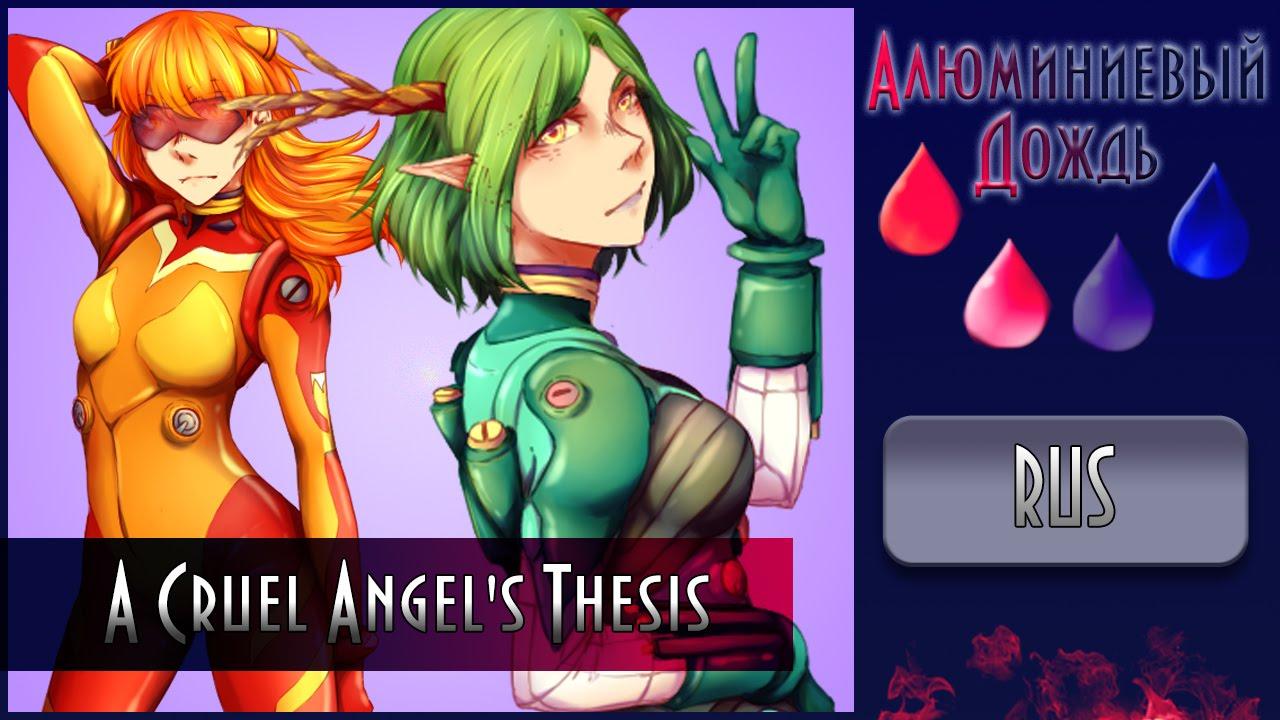 hatsune miku cruel angel thesis mp3