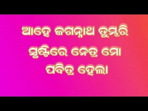 Aahe Jagannatha Tumhari Srusti Re By Shree Jagannath Infotainment