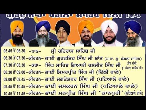 Live-Now-Gurmat-Kirtan-Samagam-From-Bangla-Sahib-Delhi-01-Feb-2020