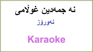 Kurdish Karaoke Najmadin Xulami Neoroz نه جمهدین غوڵامی ـ نه ورۆز