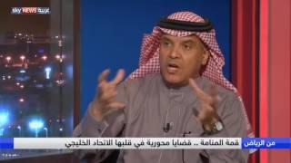 قمة المنامة.. قضايا محورية في قلبها الاتحاد الخليجي