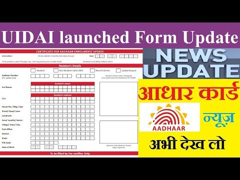 How To Fill/Download UIDAI New Standard Certificate Format For Enrollment And Update....