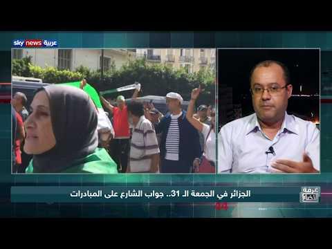 الجزائر في الجمعة 31.. جواب الشارع على المبادرات  - نشر قبل 8 ساعة