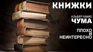 Книжки. Альбер Камю —