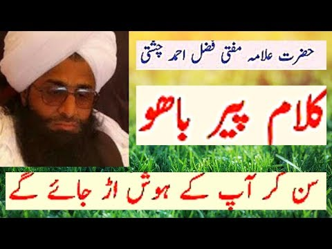 Video New Bayan By Mufti Fazal Ahmad Chishti 2017part2