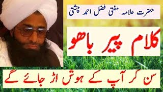 vuclip Video New Bayan By Mufti Fazal Ahmad Chishti 2017part2