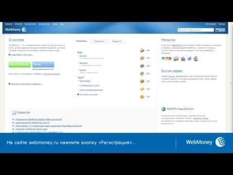 WebMoney: Регистрация