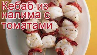 Рецепты из налима - как приготовить налима пошаговый рецепт - Кебаб из налима с томатами за 15 минут