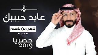 ناجي بن باصم - عايد حبيبك (حصريا) | 2019