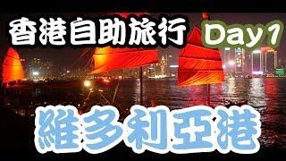 [莫卡i旅遊 #2] 香港自助旅行 | 幫莫卡姐慶生 | 四處趴趴走 Ft.阿嵐