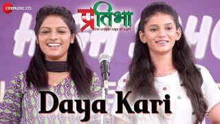 daya-kari-pratibha-rupali-jadhav-harshada-phatak-savaniee-ravindra