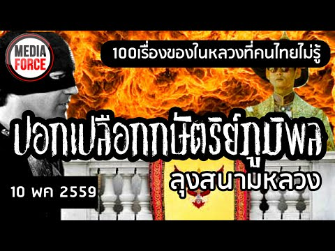 ปอกเปลือกกษัตริย์ภูมิพล ลุงสนามหลวง 100เรื่องของในหลวงที่คนไทยไม่รู้ 10may2016