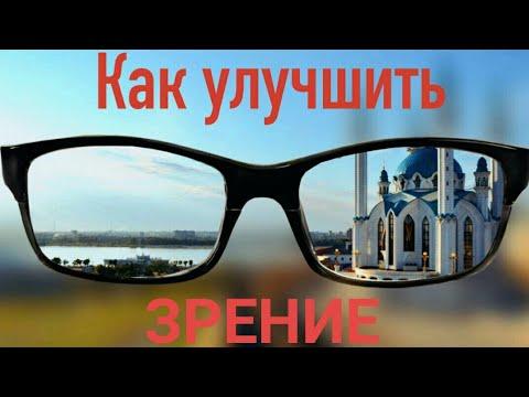 Как улучшить зрение. Народное средство для улучшения зрения. Целебные свойства цветков картофеля