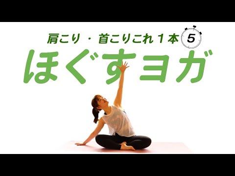 03【首こり/肩こり】これ1本!ガンコなこりを5分で楽にするヨガ