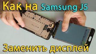 Samsung J5 G570 Prime разборка и замена дисплея