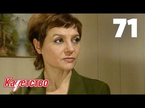 Кадетство 71