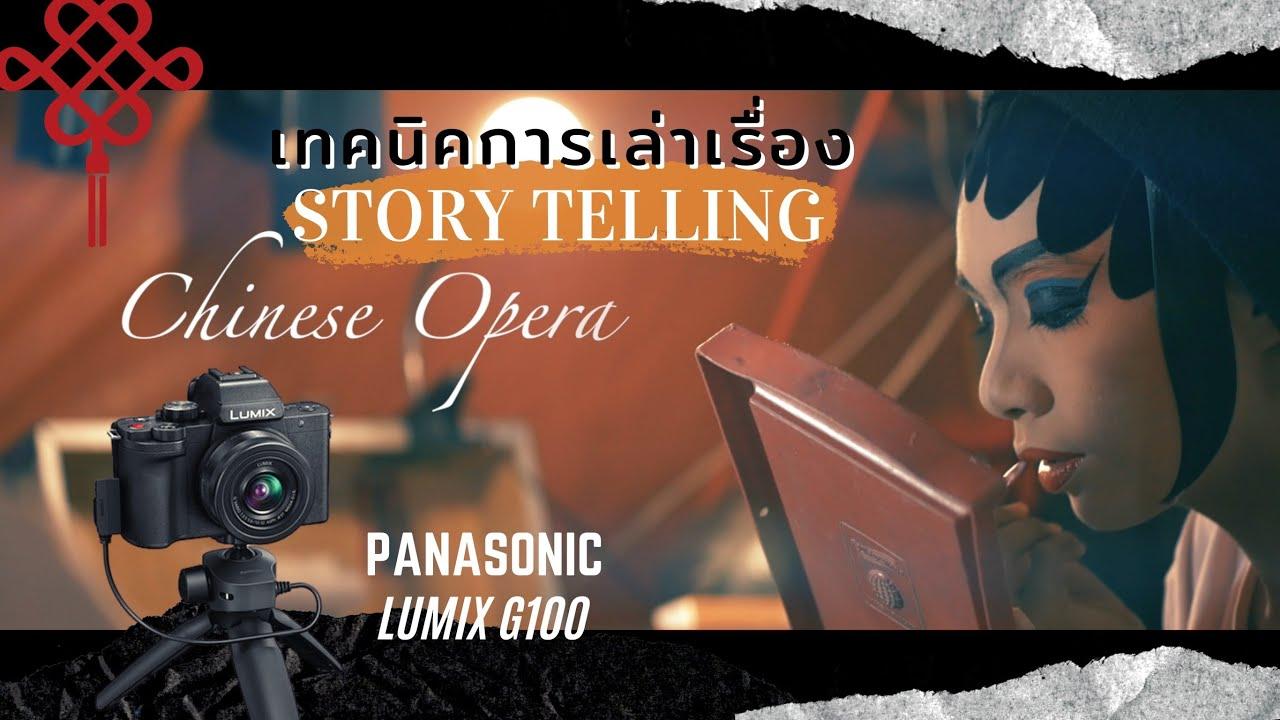 เทคนิคการเล่าเรื่องผ่านวีดีโอ [ Story Teller ]