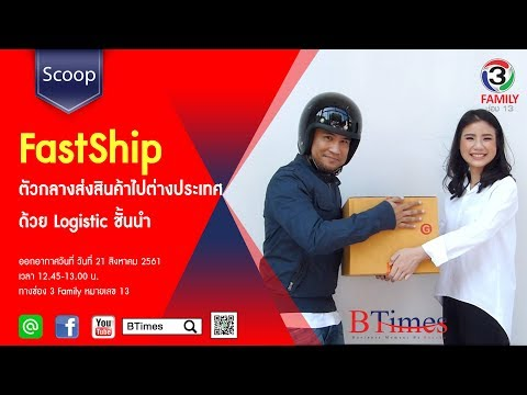 BTimes : 'FastShip' ตัวกลางส่งสินค้าไปต่างประเทศด้วย Logistic ชั้นนำ
