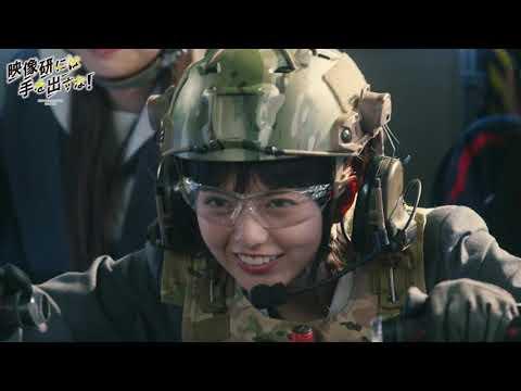 ドラマ『映像研には手を出すな! 』VFX BREAKDOWN#1