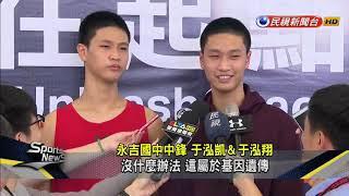 國三雙胞胎210公分 國中籃球聯賽史最高長人-民視新聞