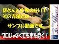 プロじゃなくてもできる車磨きの方法とは! の動画、YouTube動画。