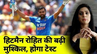 Hitman Rohit Sharma की बढ़ी मुश्किल, टीम में वापसी के लिए करना होगा ये काम| NN Sports