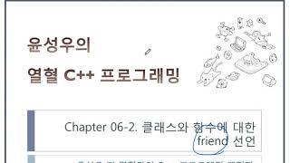 C++6-1 const friend