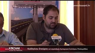 Όλα έτοιμα για τη 10η Egnatia Expo στην Πτολεμαϊδα