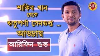 শাকিব খান থেকে ঋতুপর্ণা সেনগুপ্ত - আড্ডায় আরিফিন শুভ | Arifin Shuvo | Exclusive interview