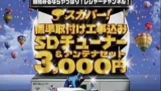 JLC ボートレース専門ch / スカパー !複数台キャンペーン CM 佐々木梨絵.